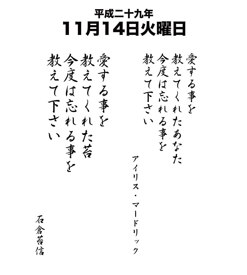 平成29年11月14日