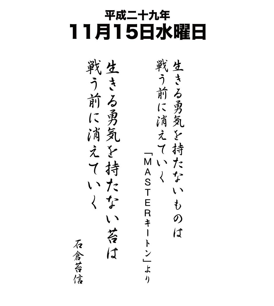 平成29年11月15日