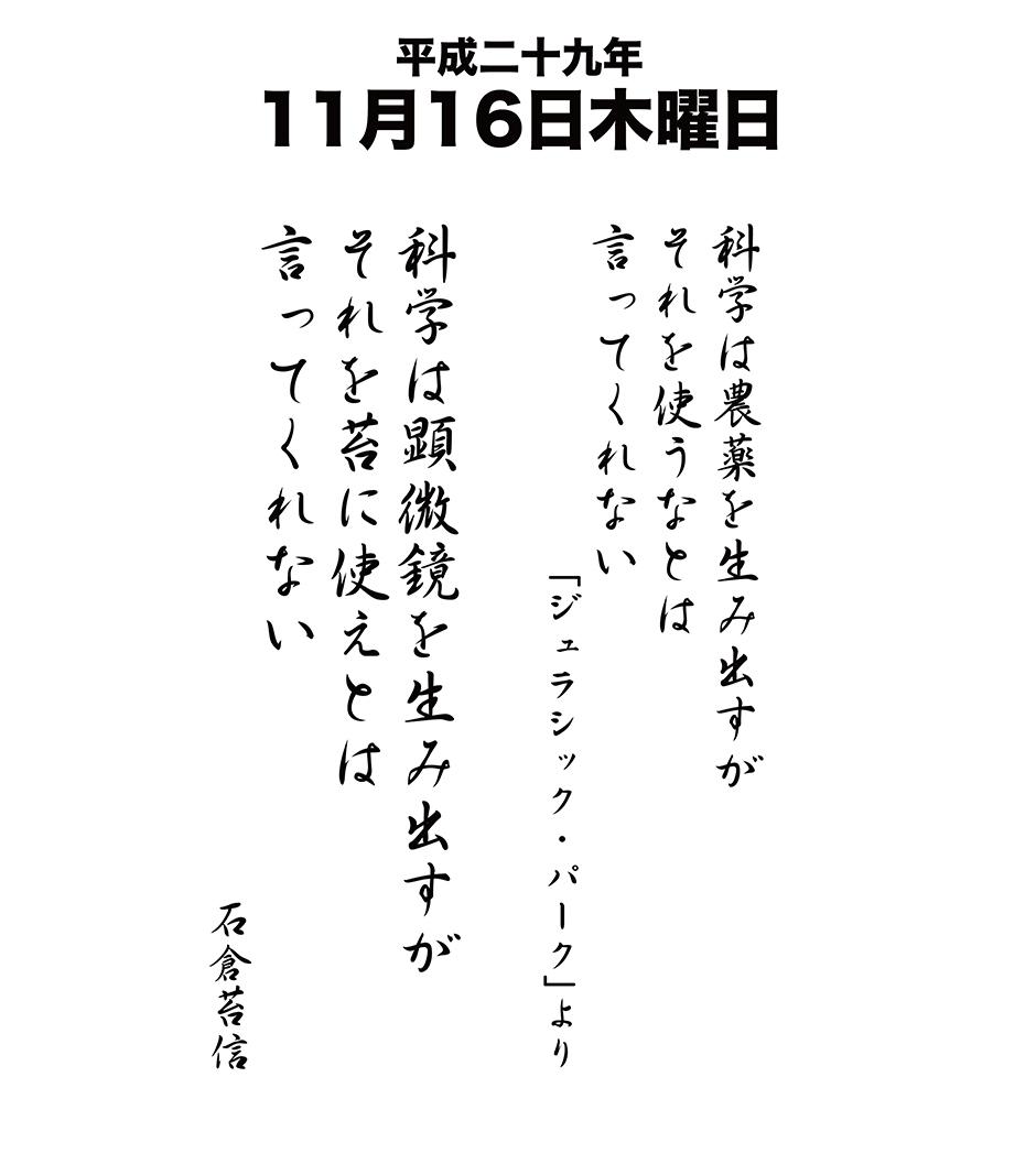 平成29年11月16日