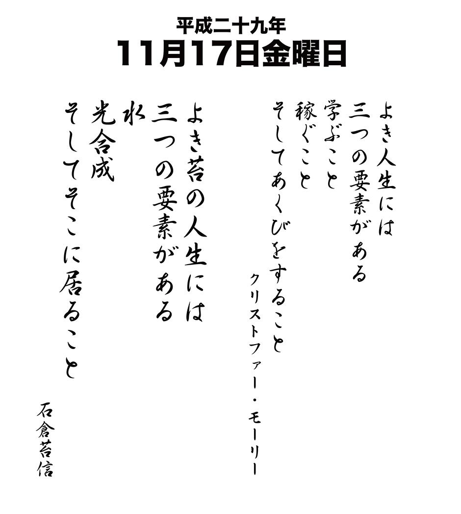 平成29年11月17日