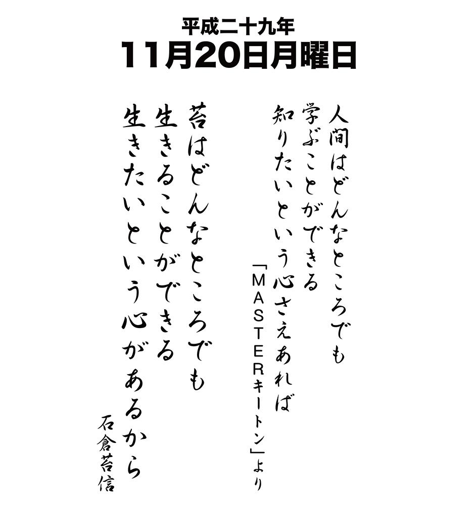 平成29年11月20日