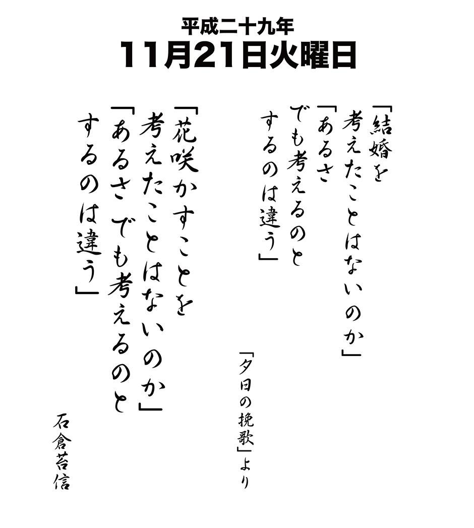 平成29年11月21日