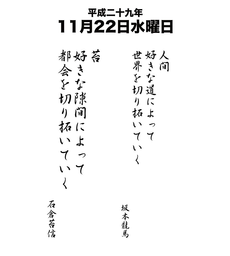 平成29年11月22日