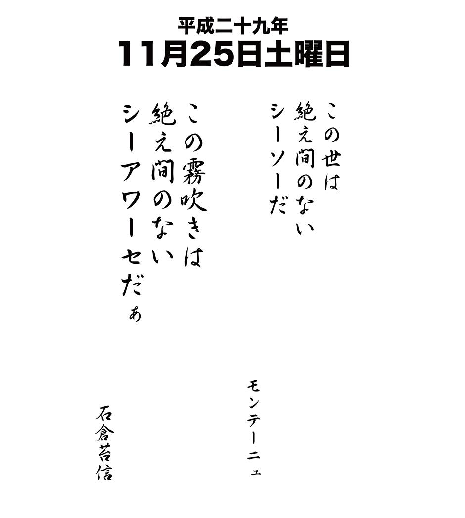 平成29年11月25日