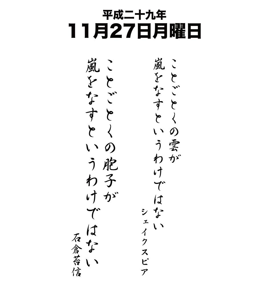 平成29年11月27日