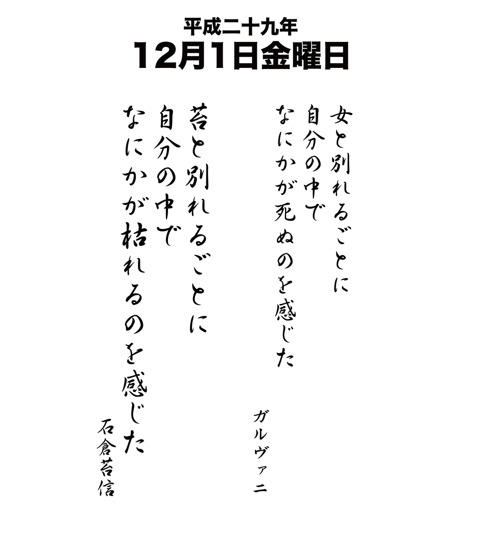 平成29年12月1日