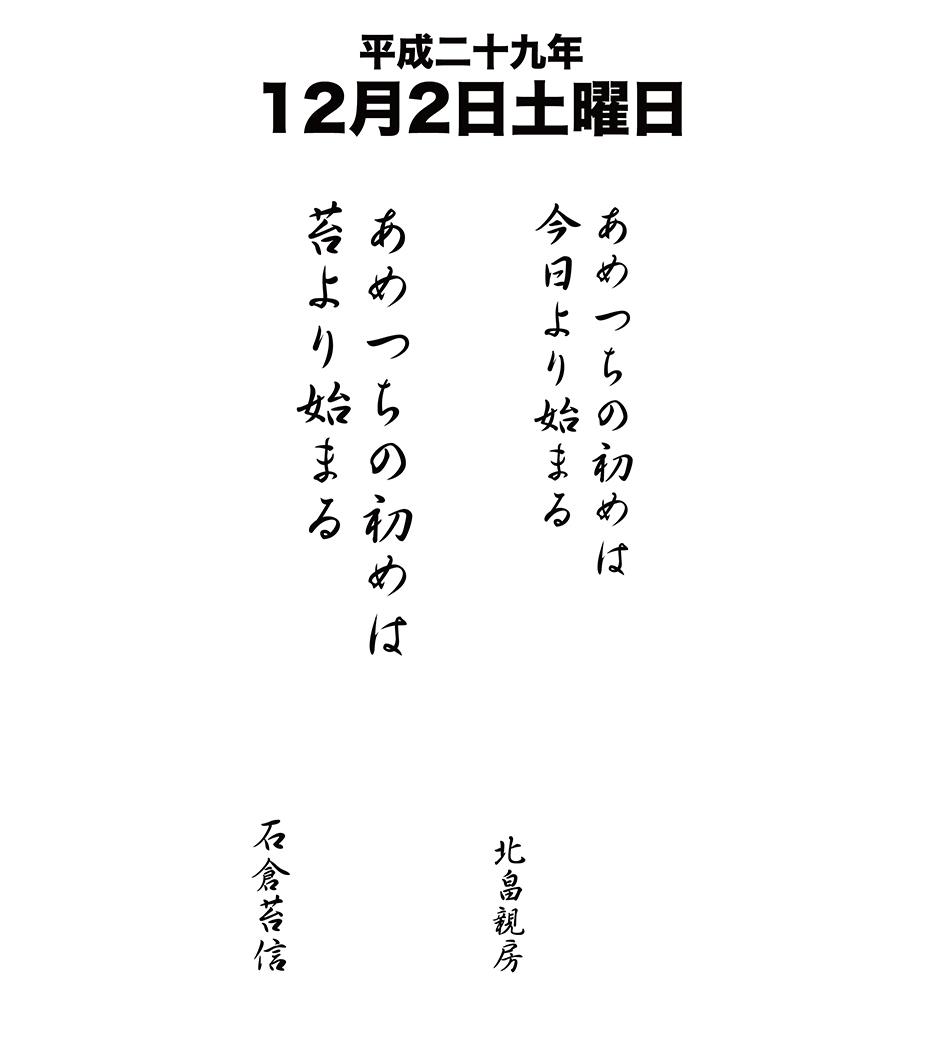 平成29年12月2日