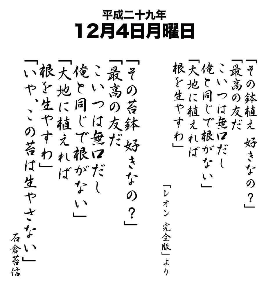 平成29年12月4日