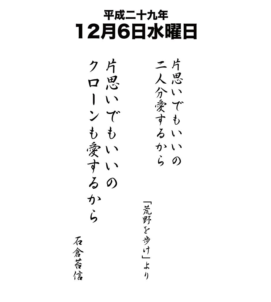 平成29年12月6日
