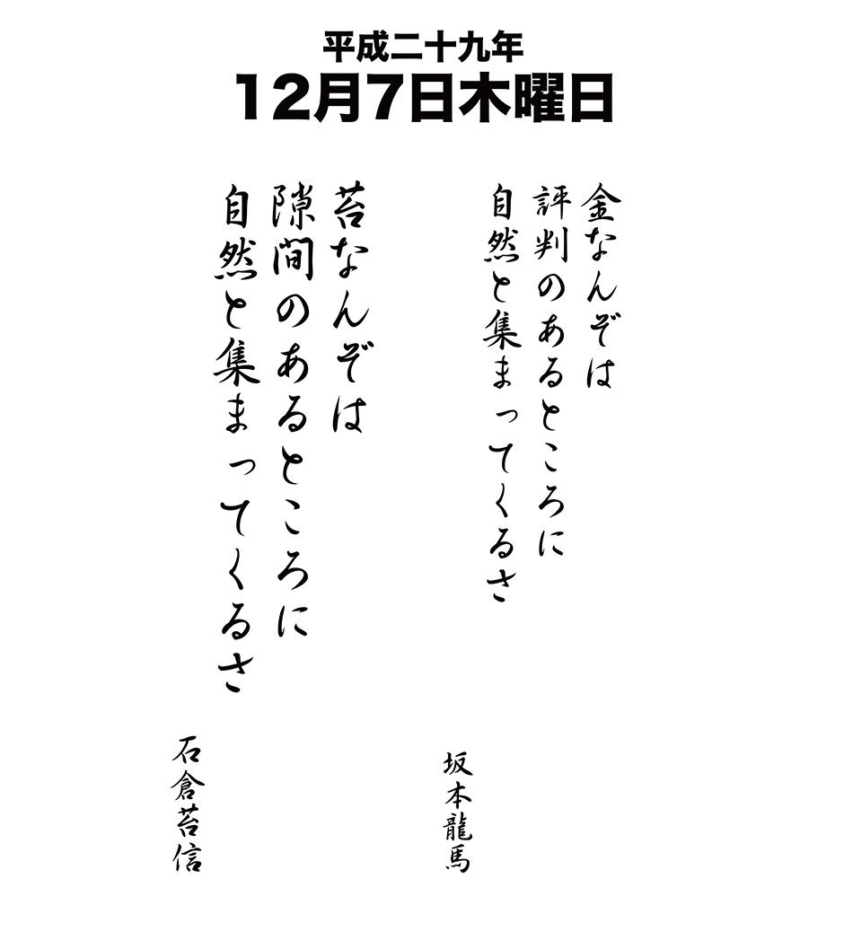 平成29年12月7日