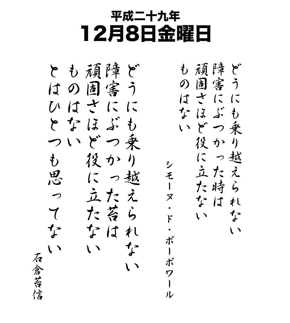 平成29年12月8日
