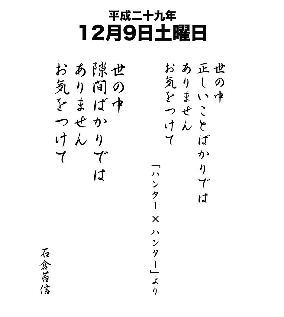 平成29年12月9日