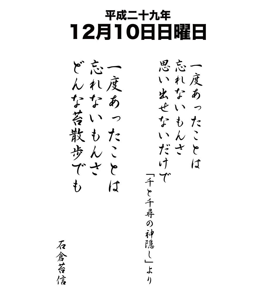 平成29年12月10日