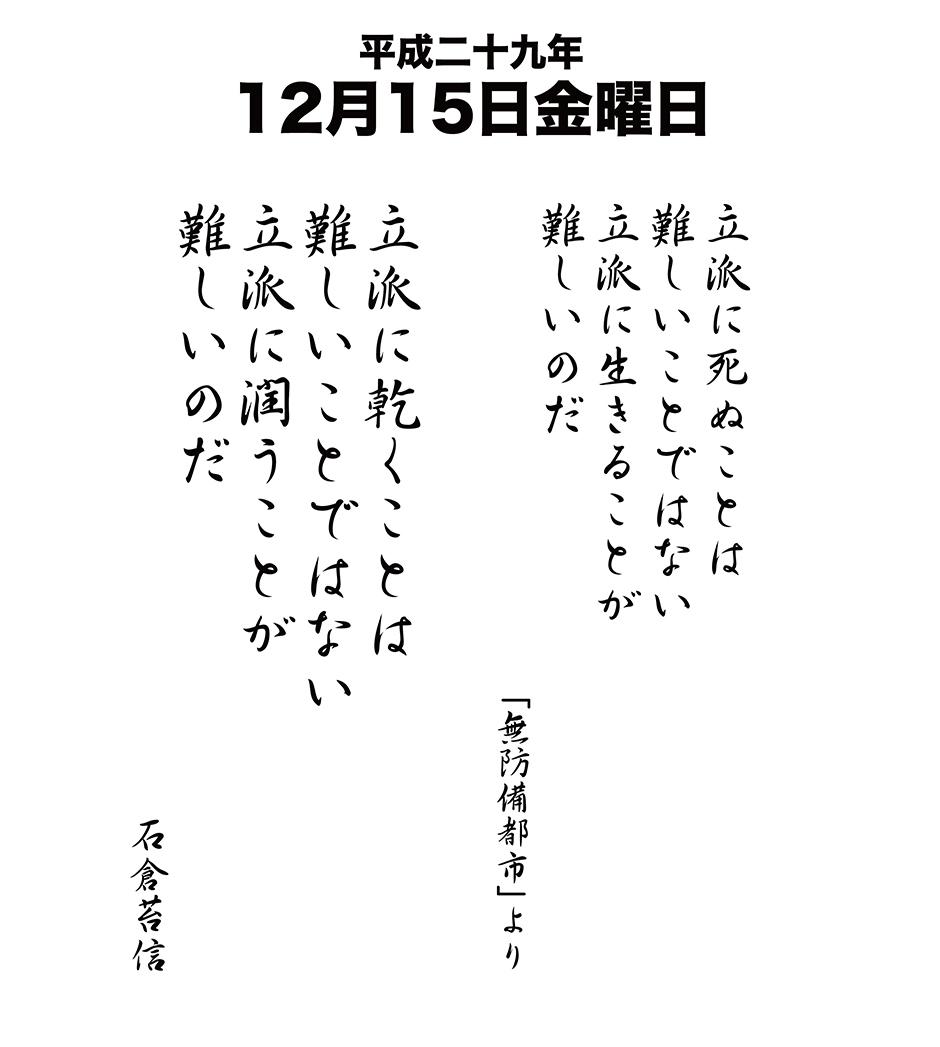 平成29年12月15日