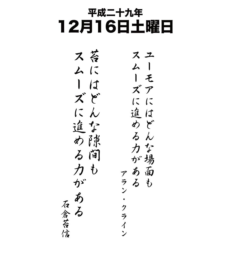 平成29年12月16日