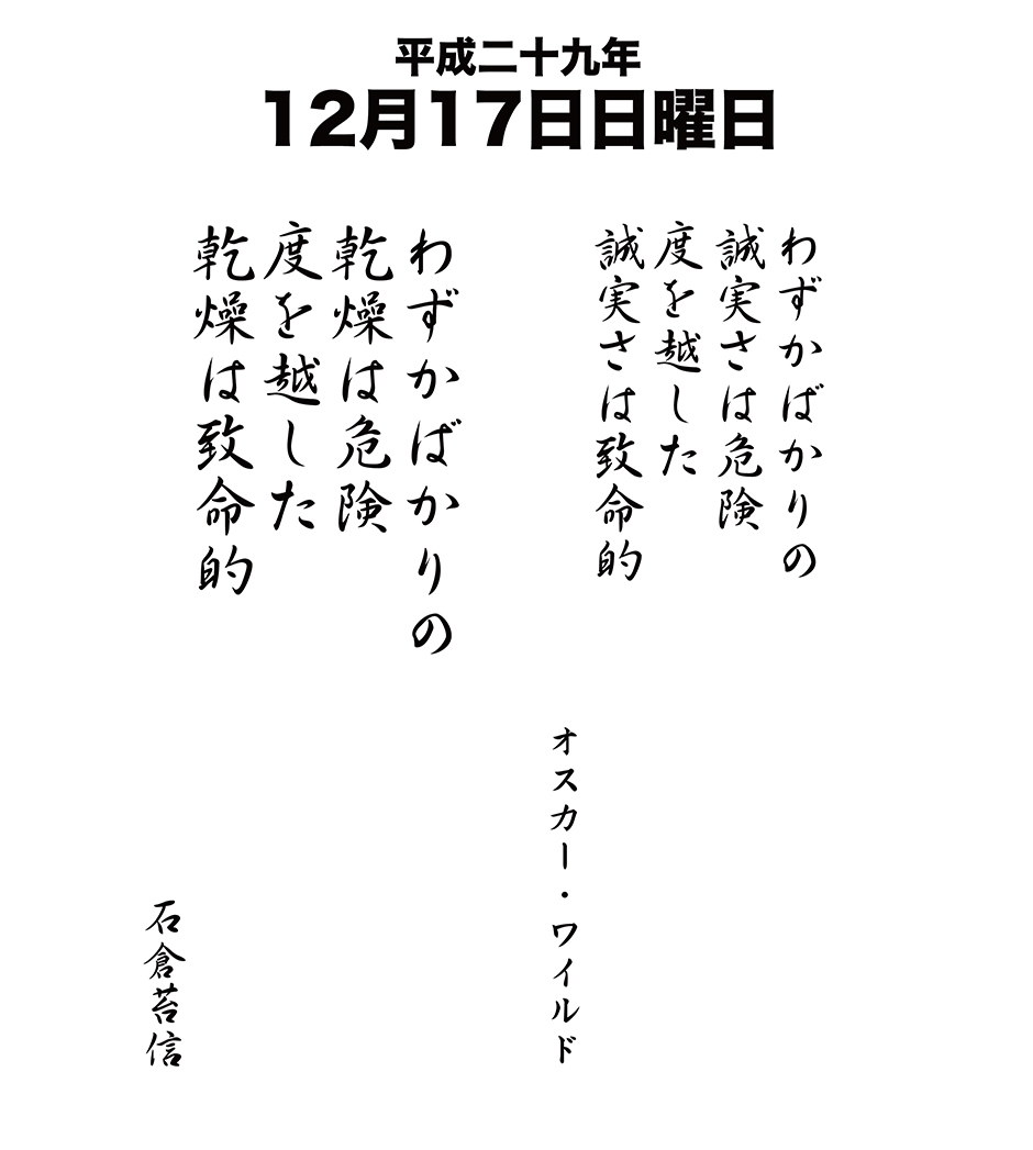 平成29年12月17日