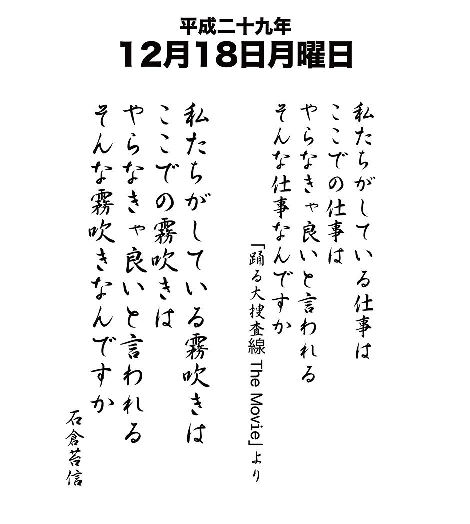 平成29年12月18日