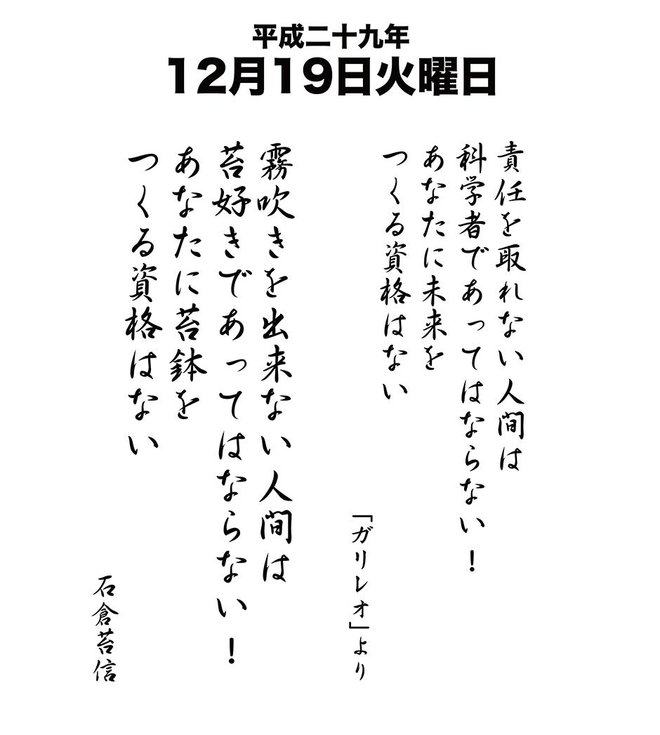平成29年12月19日