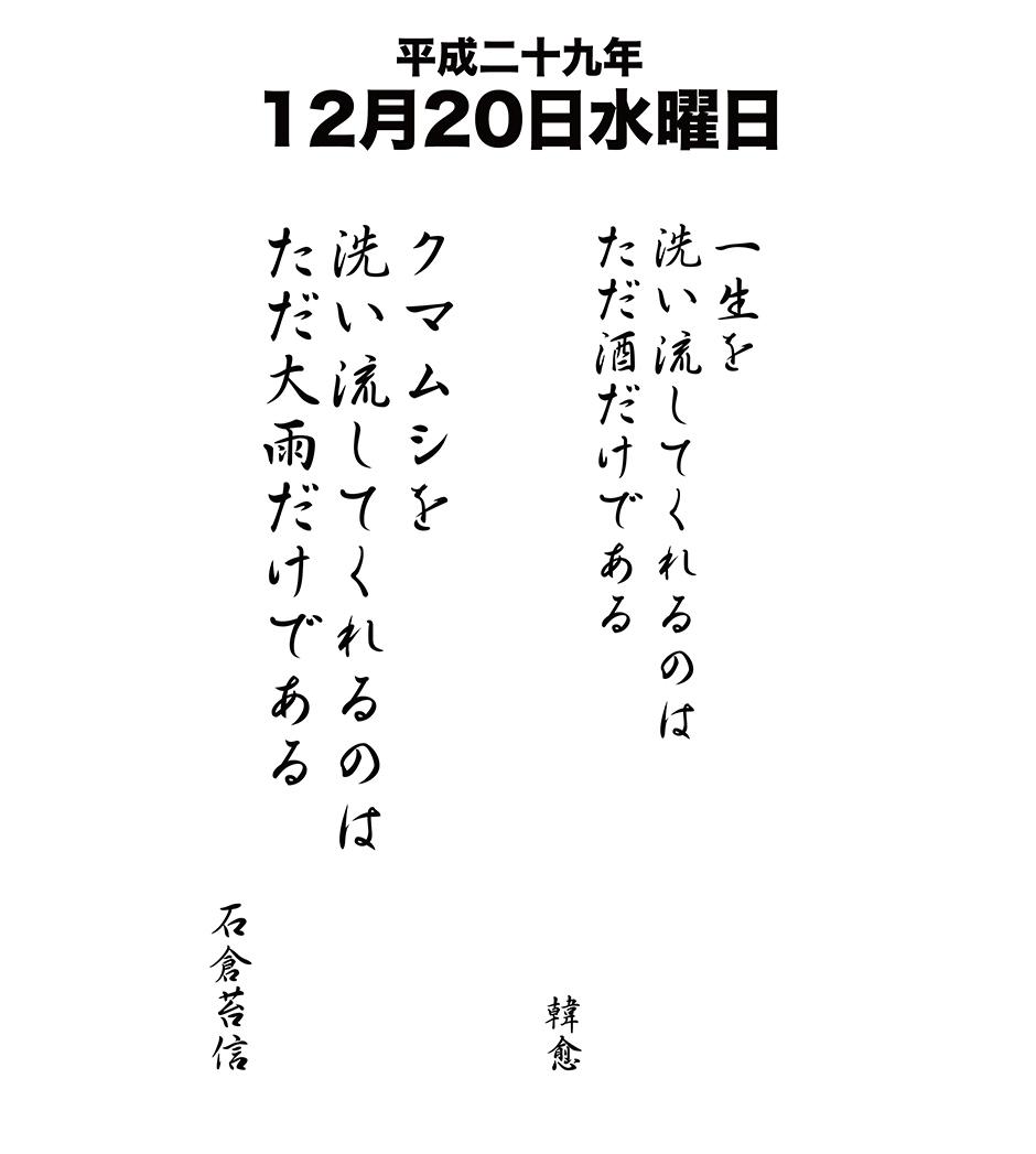 平成29年12月20日
