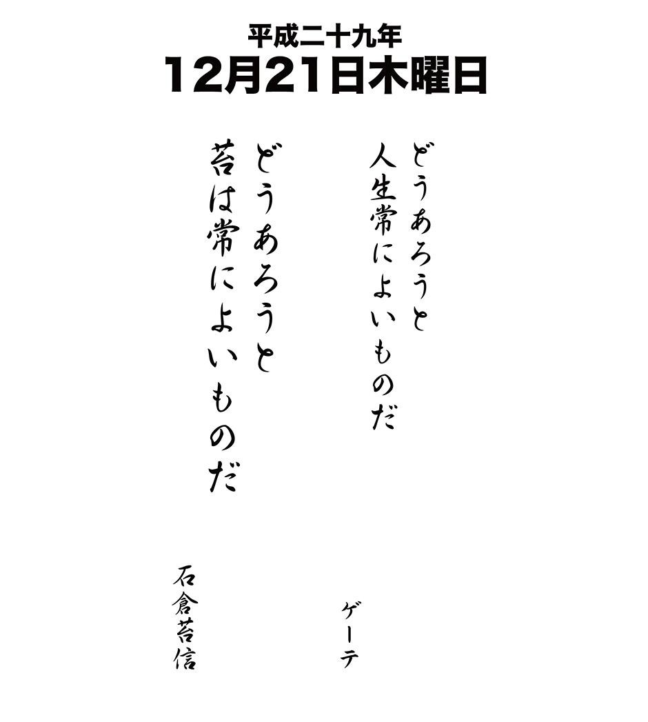 平成29年12月21日