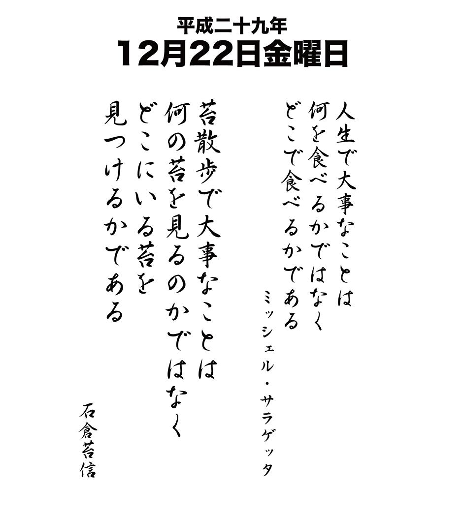 平成29年12月22日