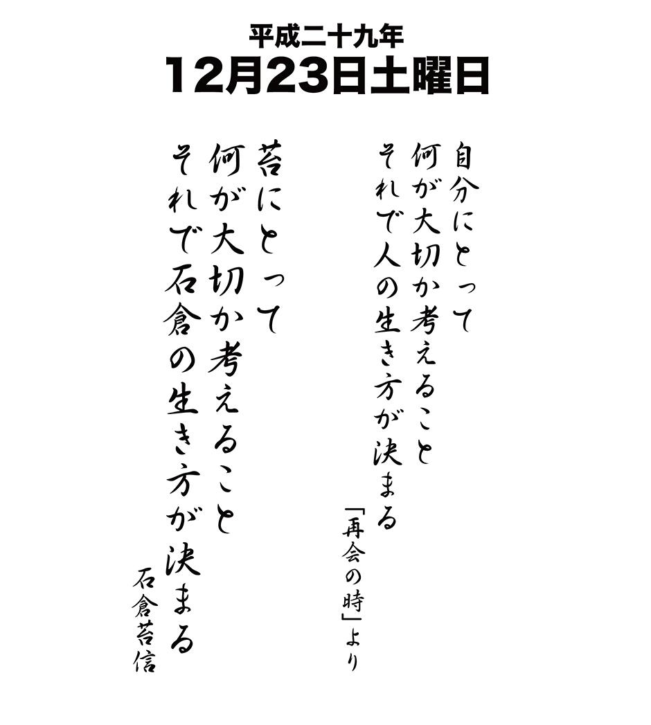 平成29年12月23日