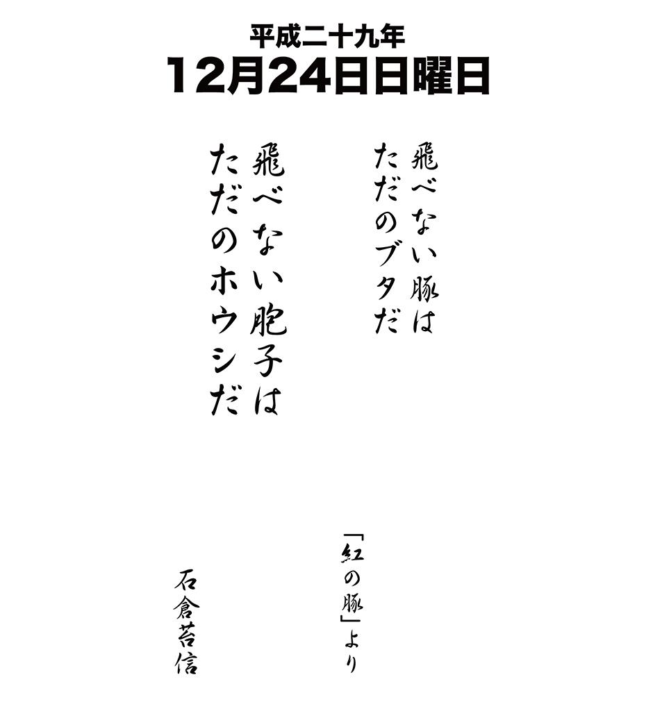 平成29年12月24日