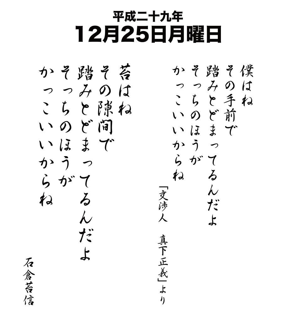 平成29年12月25日