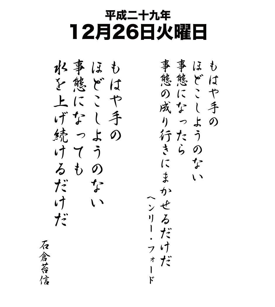 平成29年12月26日