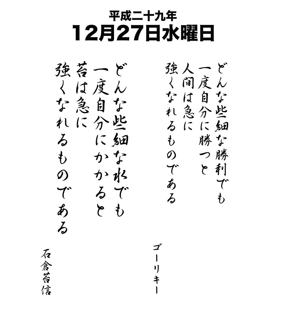 平成29年12月27日