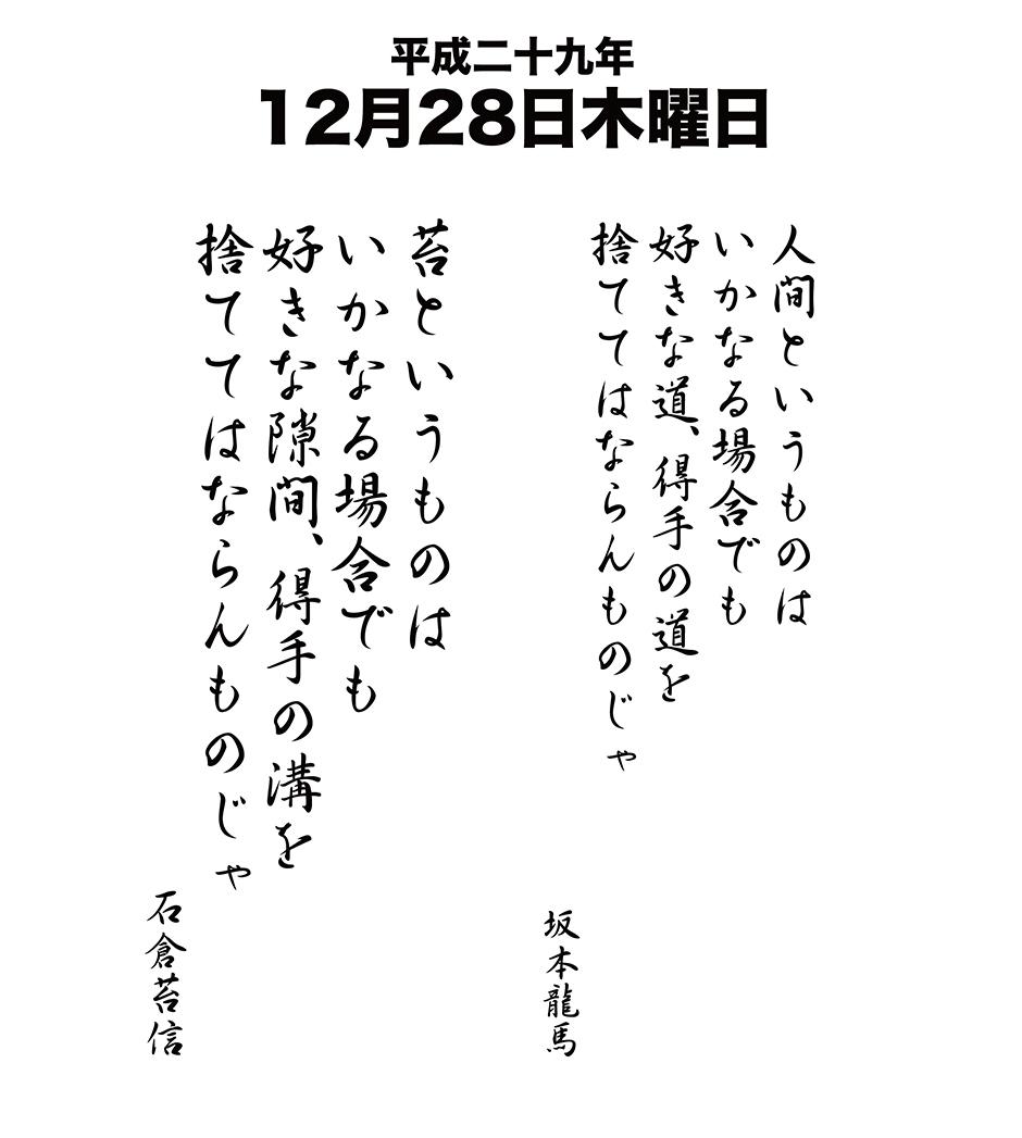 平成29年12月28日
