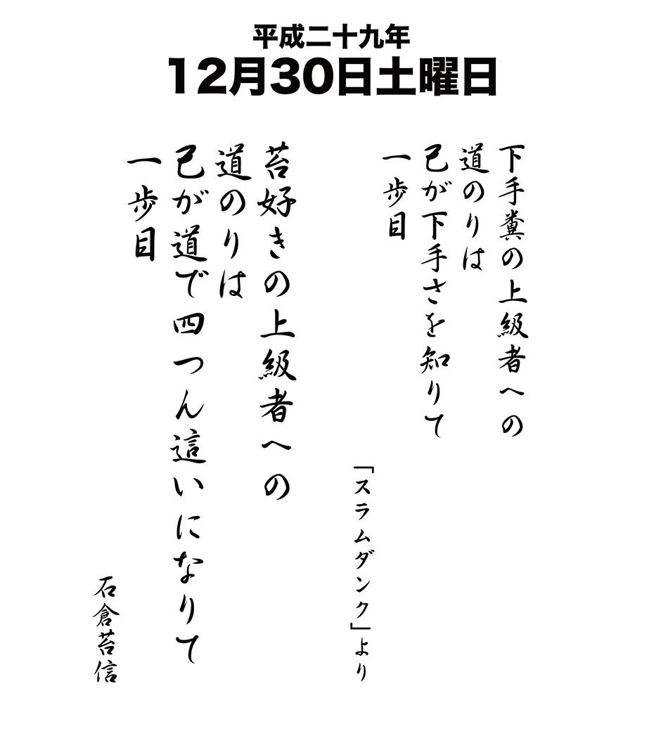 平成29年12月30日
