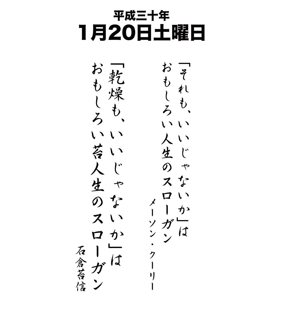 平成30年1月20日