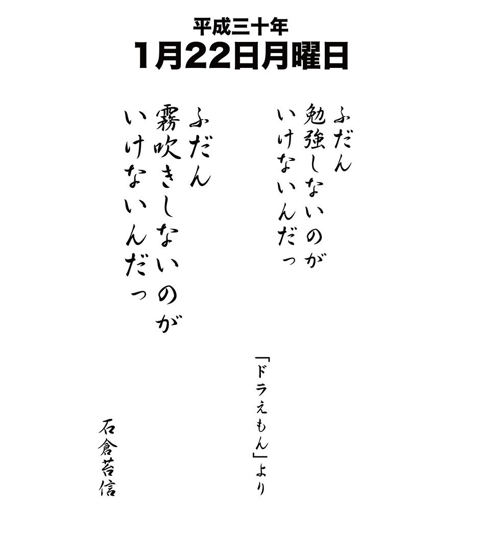 平成30年1月22日