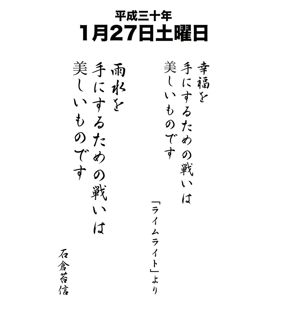 平成30年1月27日