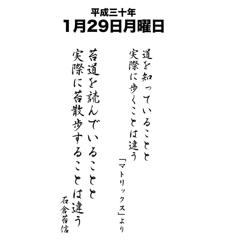 平成30年1月29日
