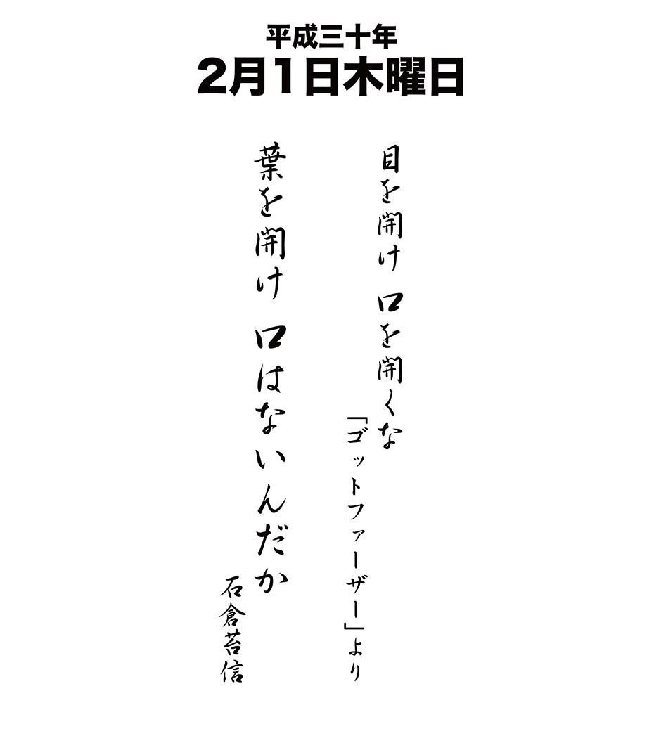 平成30年2月1日