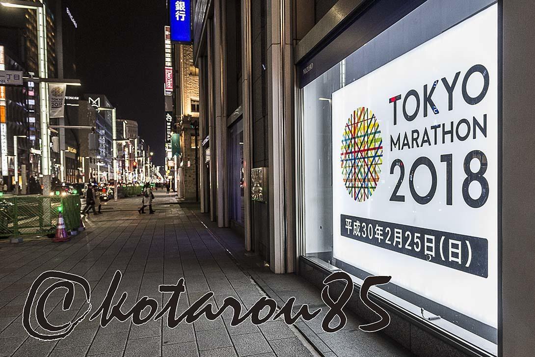近づく東京マラソン 20180204
