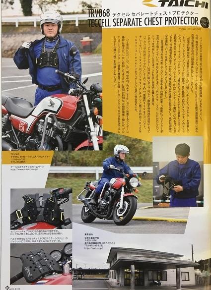 川越さん withB1