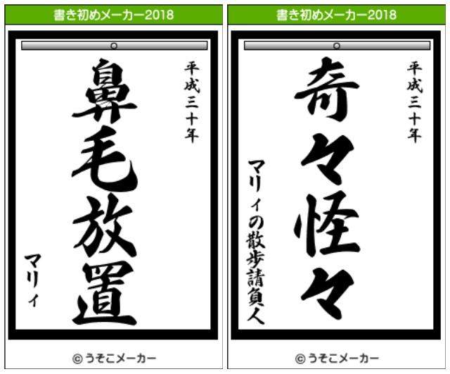 書き初めメーカー2018