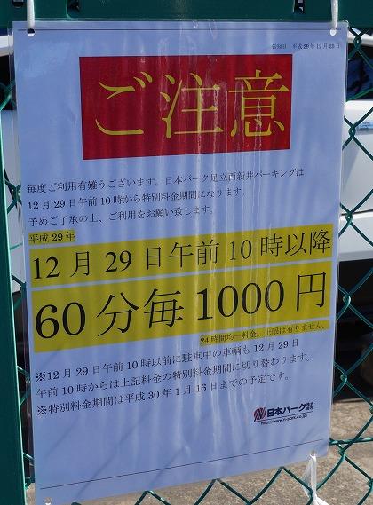 駐 車場 大師 西新井 自動車交通安全 :