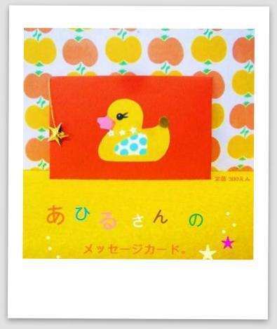 アヒルさんのメッセージカード