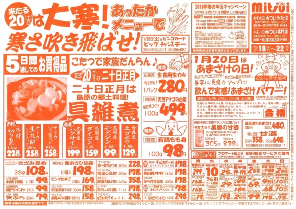 H30年1月18日チラシ表