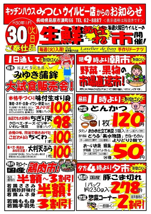 H30年1月30日(ウイルビー店)生鮮あばれ市手配りチラシ用A3
