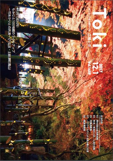 広報とき 2017.12.1 NO1659