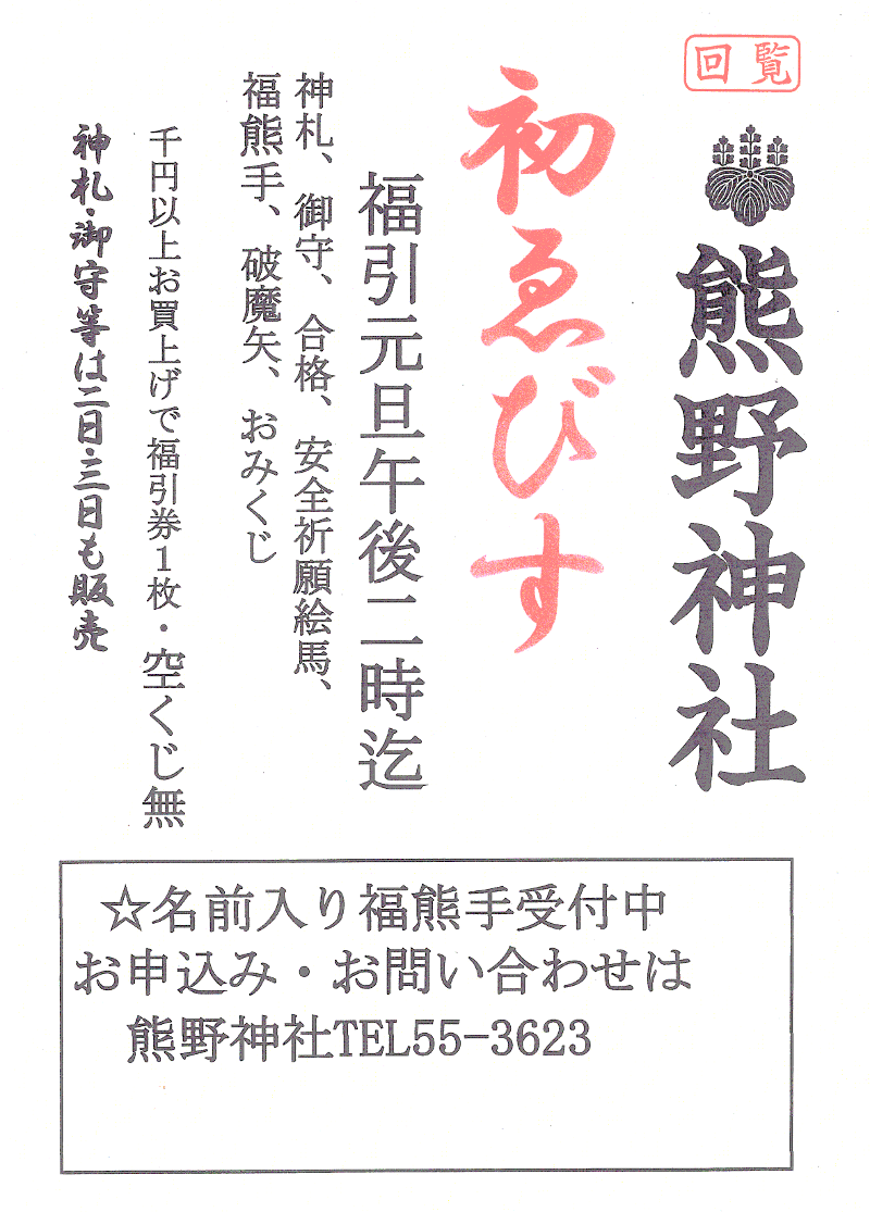 熊野神社初えびす
