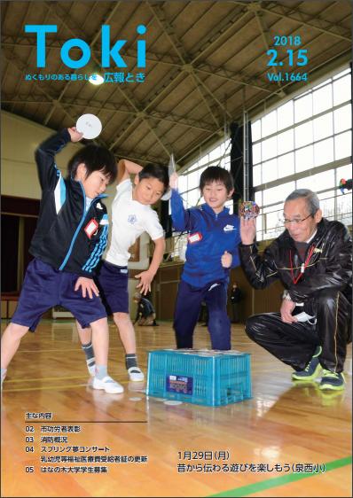 広報とき 2018.2.15 NO1664