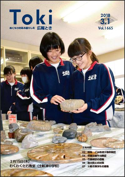 広報とき 2018.3.1 NO1665