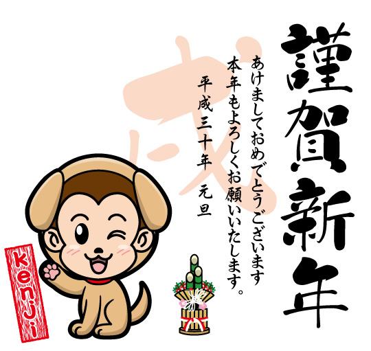 1231_2018いぬかぶりものCC-04