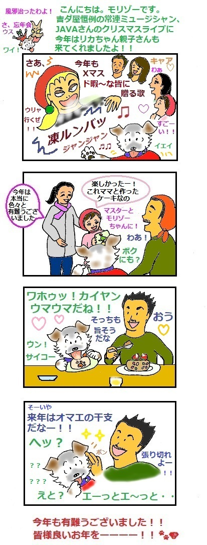モリゾーちん249 年末だぁー!